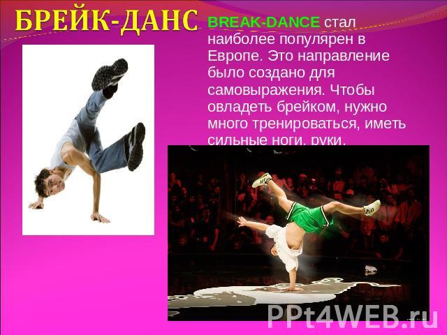 названия танцев картинки с названиями